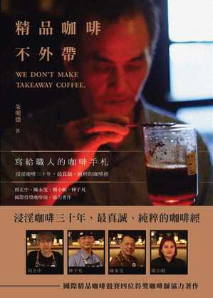 書名:《精品咖啡不外帶: 寫給職人的咖啡手札》作者:朱明德出版社:讀書共...