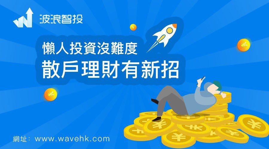 波浪智投:懶人式投資風行,散戶理財有新招。 波浪智投/提供