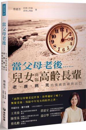 書名:當父母老後……,兒女面臨高齡長輩老、衰、病、死的情緒困頓出口作者:蔡惠...