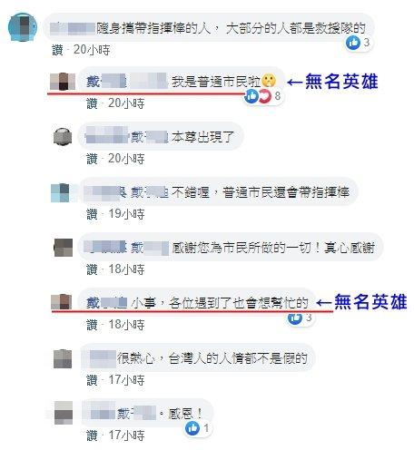 圖片來源/台南爆料公社