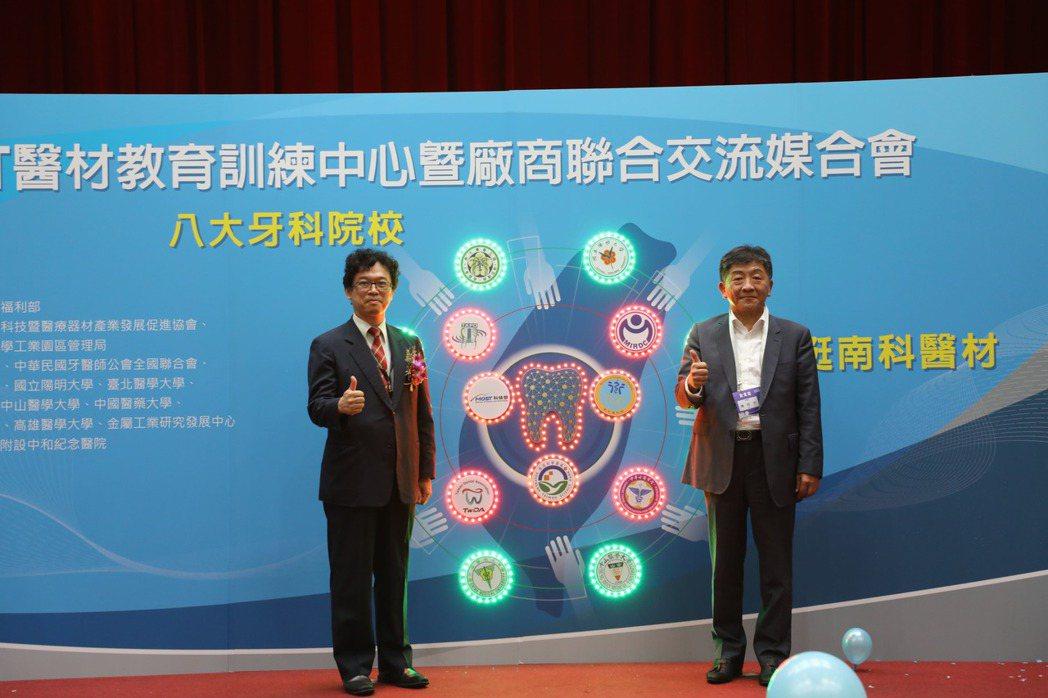 科技部次長謝達斌 (左)、衛生福利部部長陳時中。 金屬中心/提供