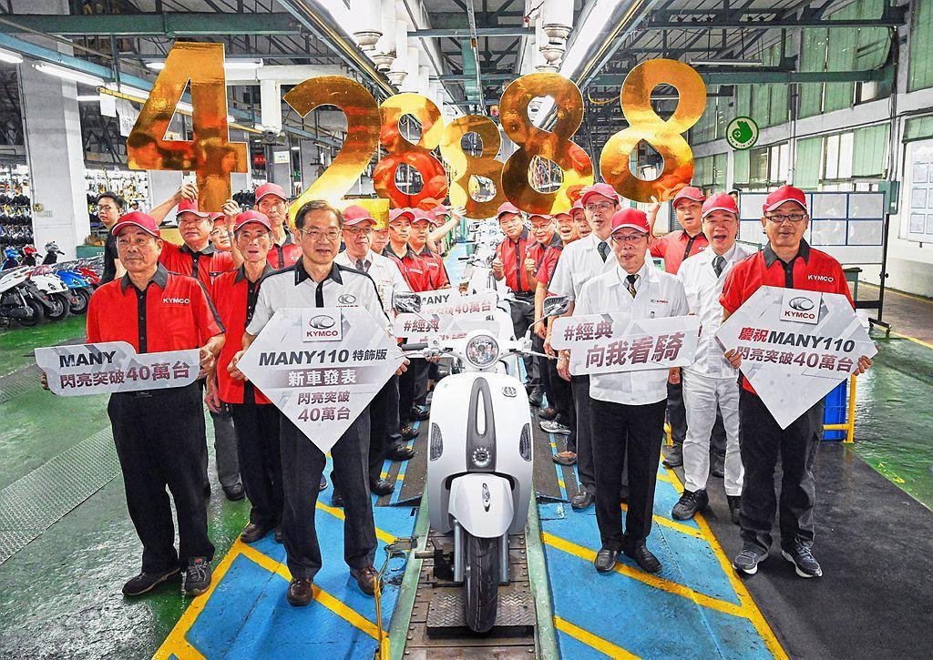 光陽工業今(8/14)於高雄KYMCO廠區,與經銷商及所有員工共同見證第「428...
