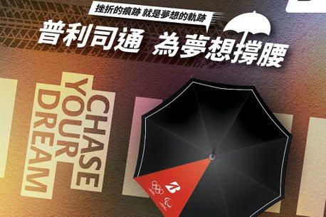 影/買輪胎送奧運夢想保護傘,「普利司通 為夢想撐腰」促銷活動開跑!