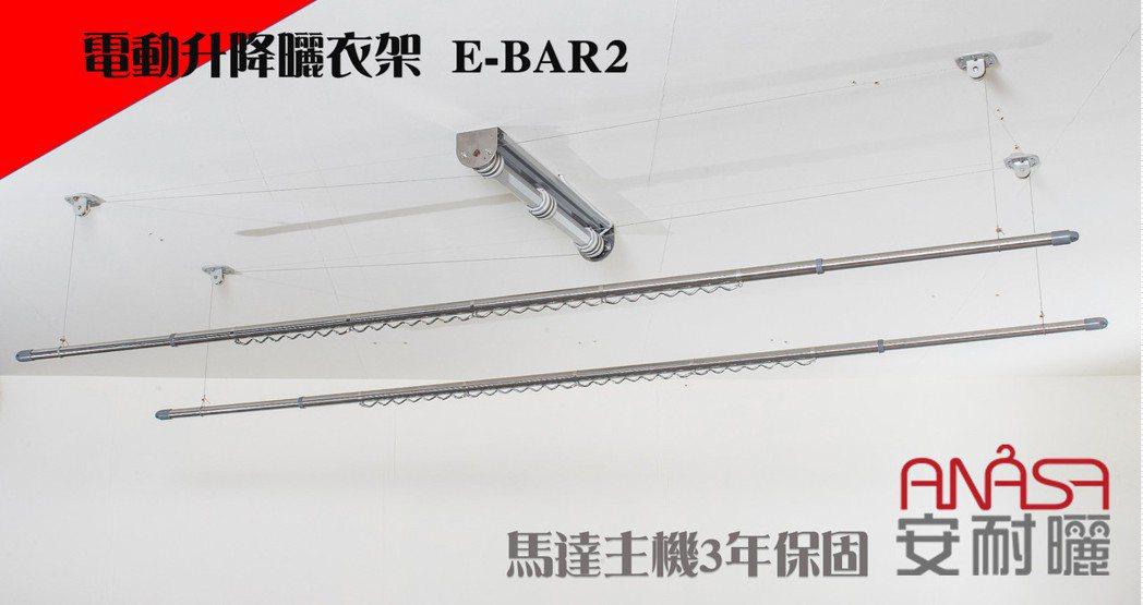 「ANASA安耐曬」電動式曬衣架百變衣霸E-BAR (E2電動曬衣架),堪稱市面...