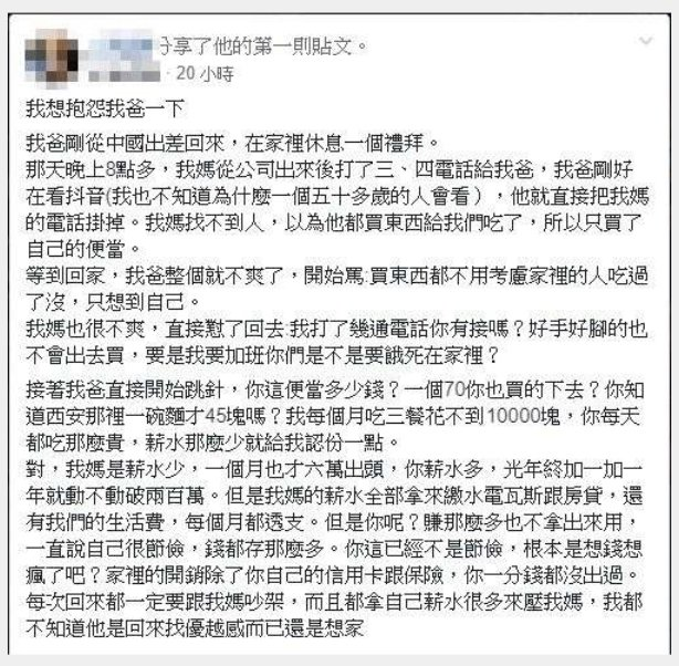 一位男網友PO文抱怨自己年薪破百萬的父親,不分擔家用還嗆媽媽賺的少。圖擷自「爆怨...