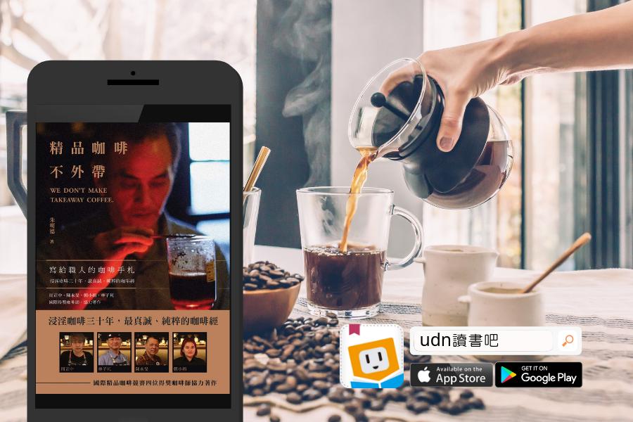 圖/取自讀書共和國/活字文化出版《精品咖啡不外帶: 寫給職人的咖啡手札》