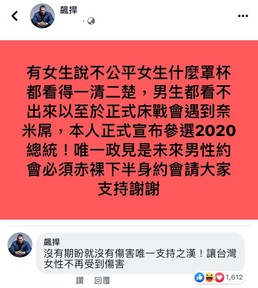 館長臉書宣布參選2020總統大選,拋出唯一政見引起網路熱議。圖/翻攝自館長臉書「...