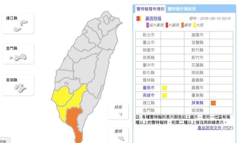 中央氣象局發布豪雨特報。圖/取自中央氣象局官網