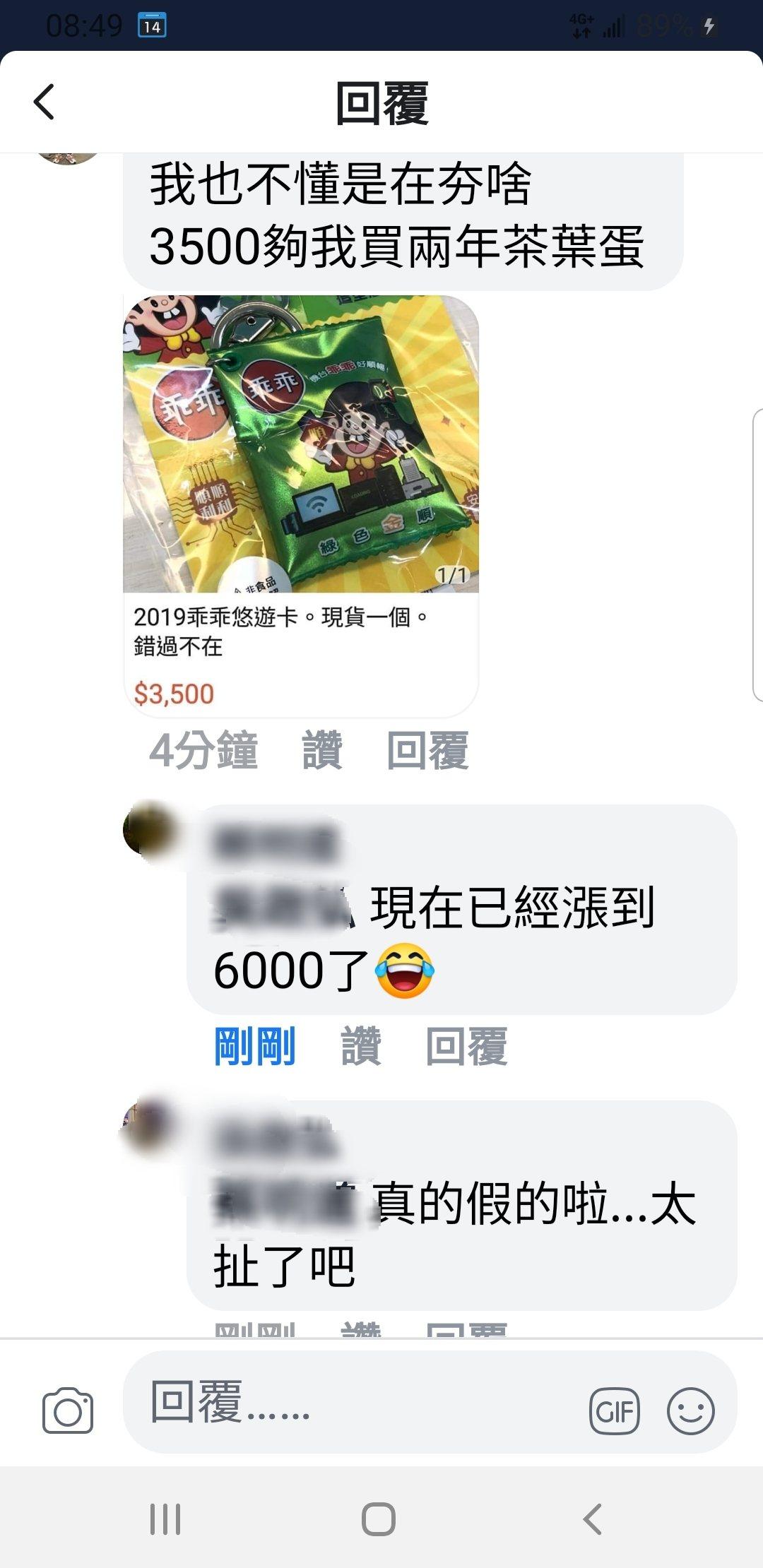 乖乖悠遊卡目前很夯,網友說自己也可以自製保險套悠遊卡。圖/取自臉書爆怨公社
