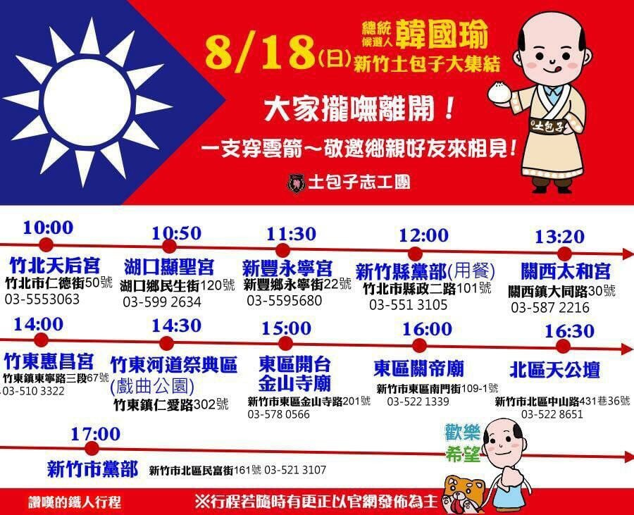 韓國瑜18日將到新竹縣市的寺廟參拜,與在地民眾互動。圖/擷取自臉書土包子志工團