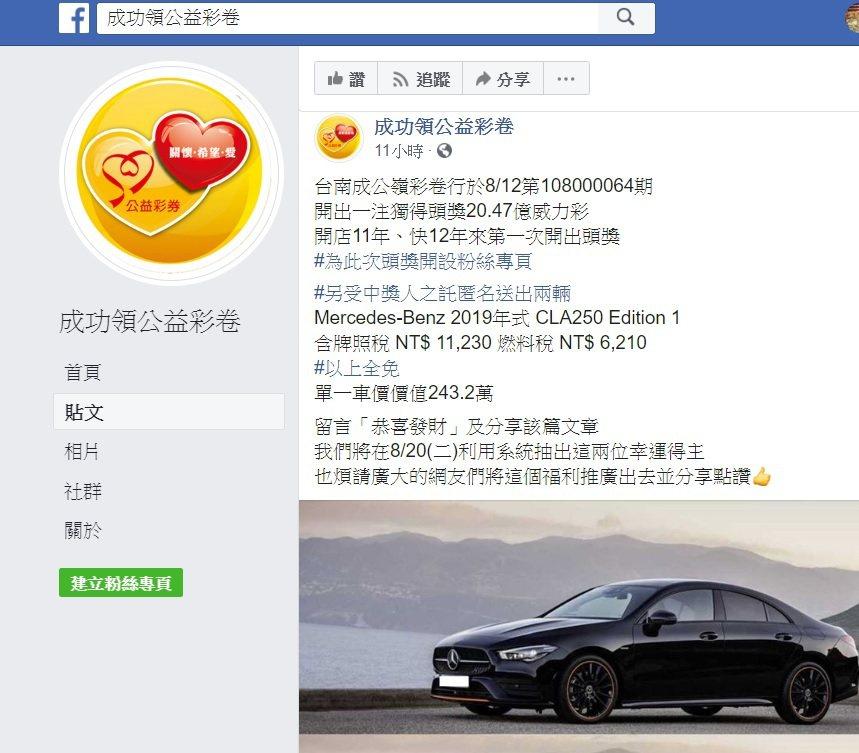 網路上抽名車的假訊息被廣為分享。圖/翻攝網路