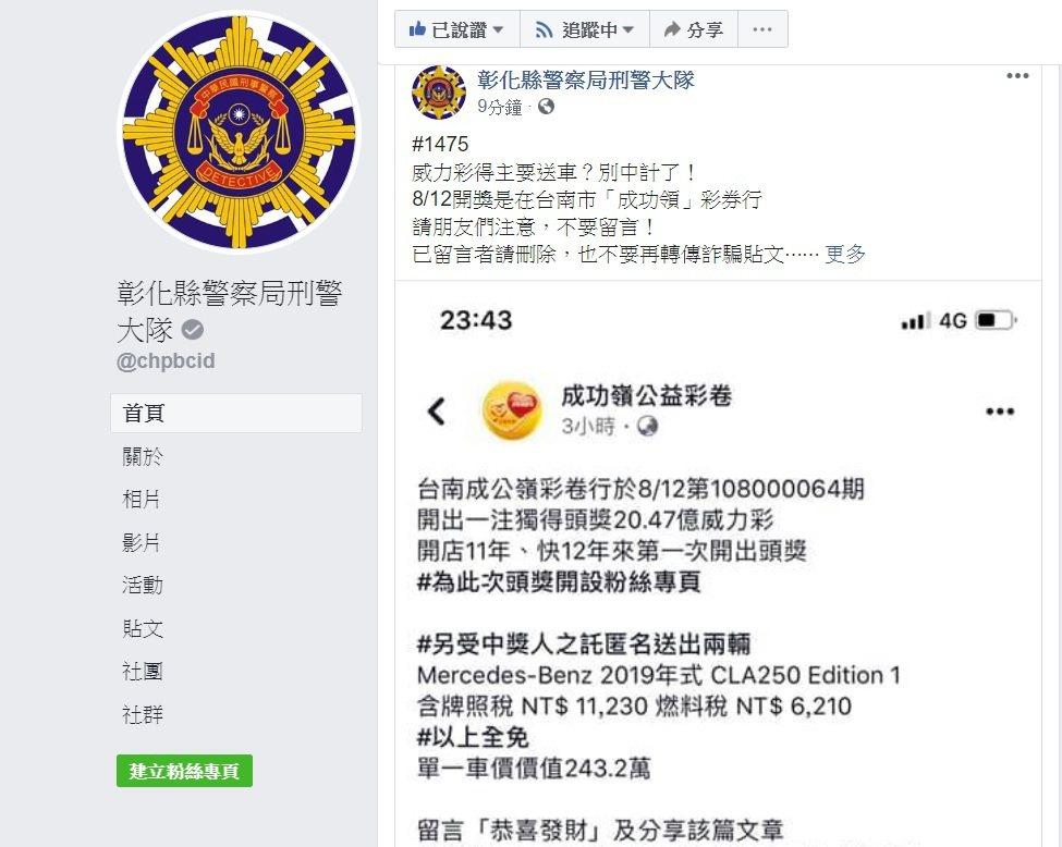 網路上抽名車的假訊息為詐騙訊息,彰化縣警察局呼籲民眾勿上當。圖/翻攝網路