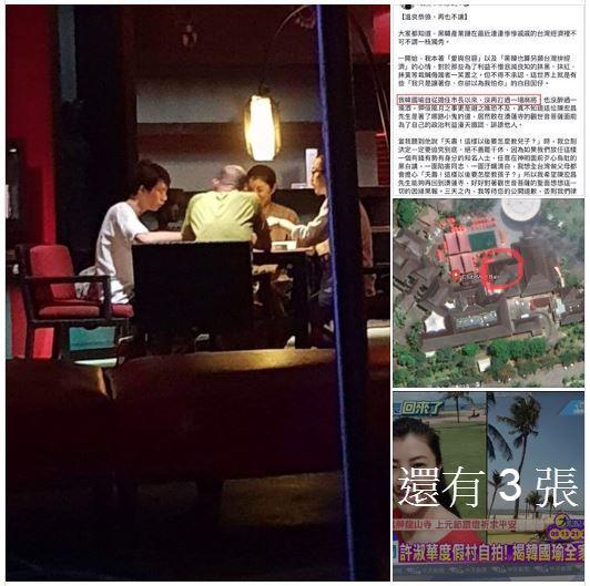高雄市議員林智鴻今天在臉書 PO出韓國瑜打麻將的背影照片。取自臉書