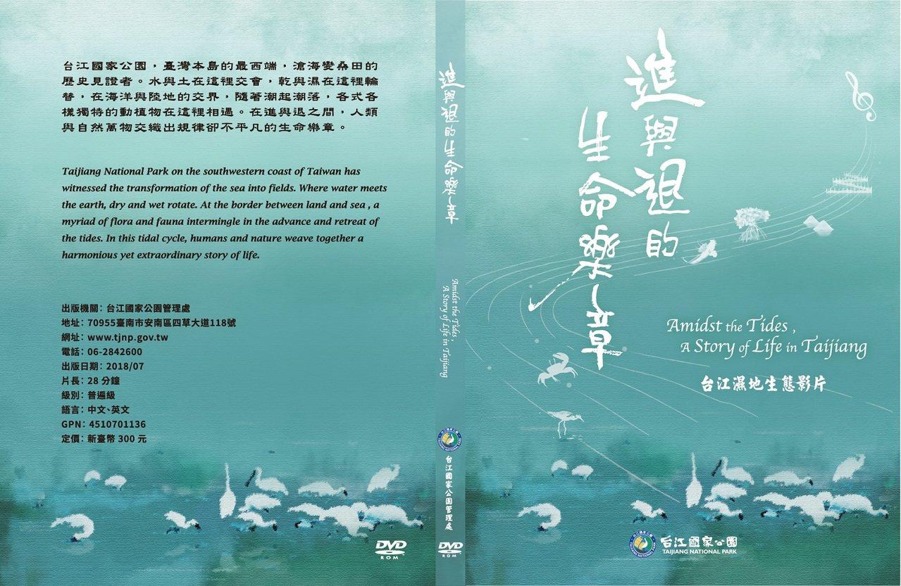 台江國家公園管理處以4K高畫質影像拍攝「進與退的生命樂章:台江濕地生態」影片,8...