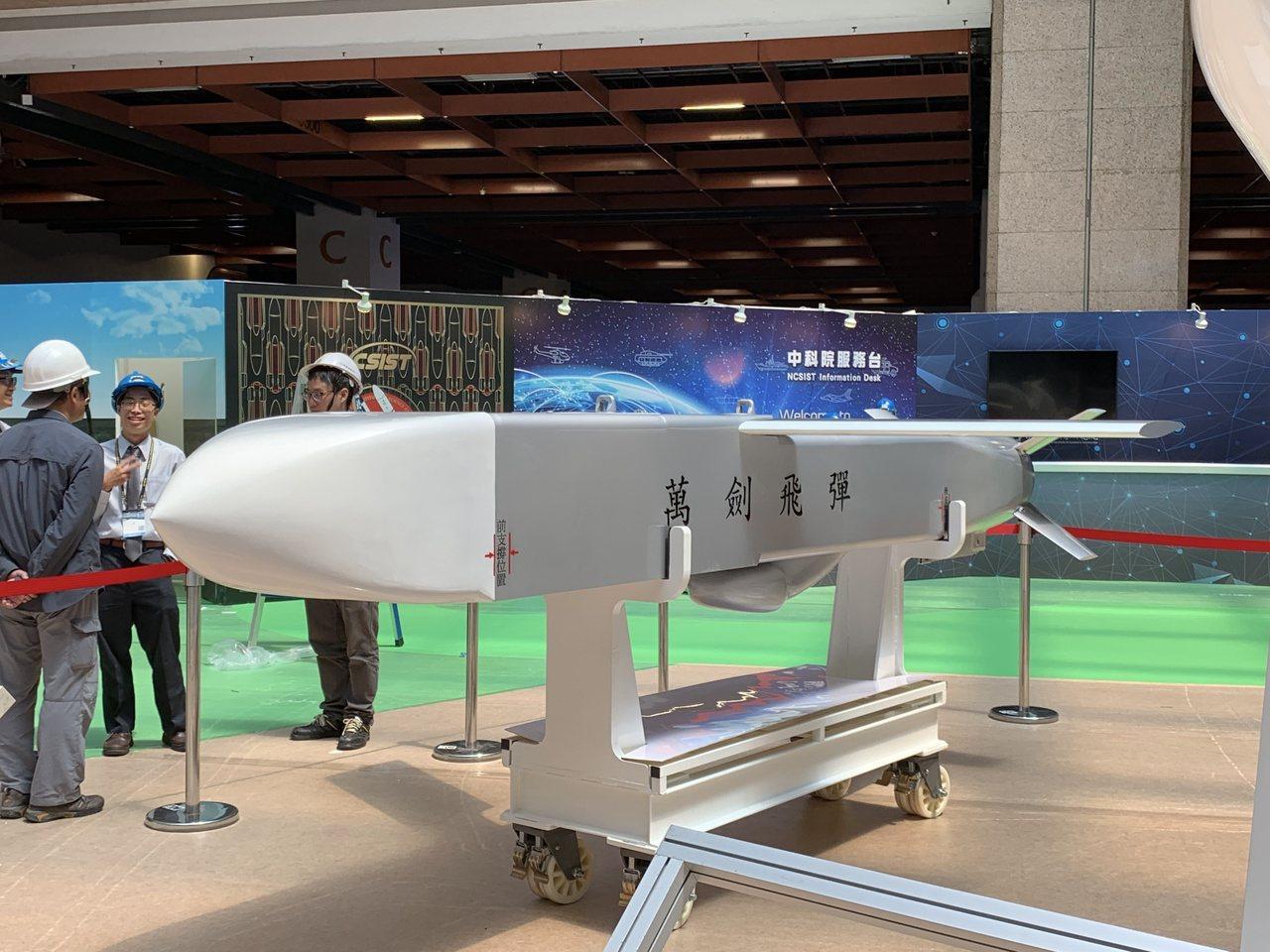 「國防館」中科院展區展出「萬劍飛彈」模型。記者洪哲政/攝影