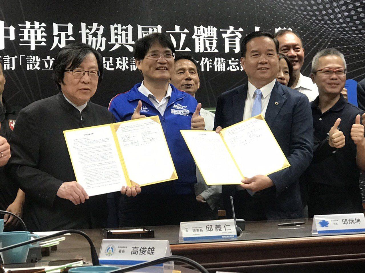 中華民國足球協會與國立體育大學簽署國家隊足球訓練基地合作備忘錄。記者劉肇育/攝影
