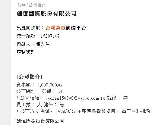 簡男和陳男開的是電子材料批發公司,公司資本額500萬元。記者蔡翼謙/翻攝