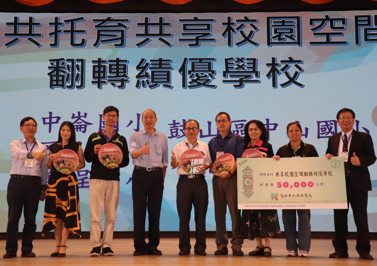 高雄市長韓國瑜(左四)頒獎表揚績優學校。記者徐如宜/攝影