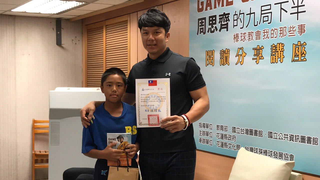 身兼球芽棒球發展協會理事長的周思齊(右),今天到花蓮與小球員們分享,並頒發閱讀獎...