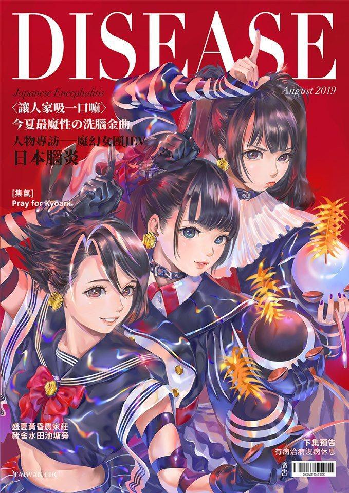 最新一期的日本腦炎,以三人女團呈現,團員名稱分別叫Three(三)、環、Shir...