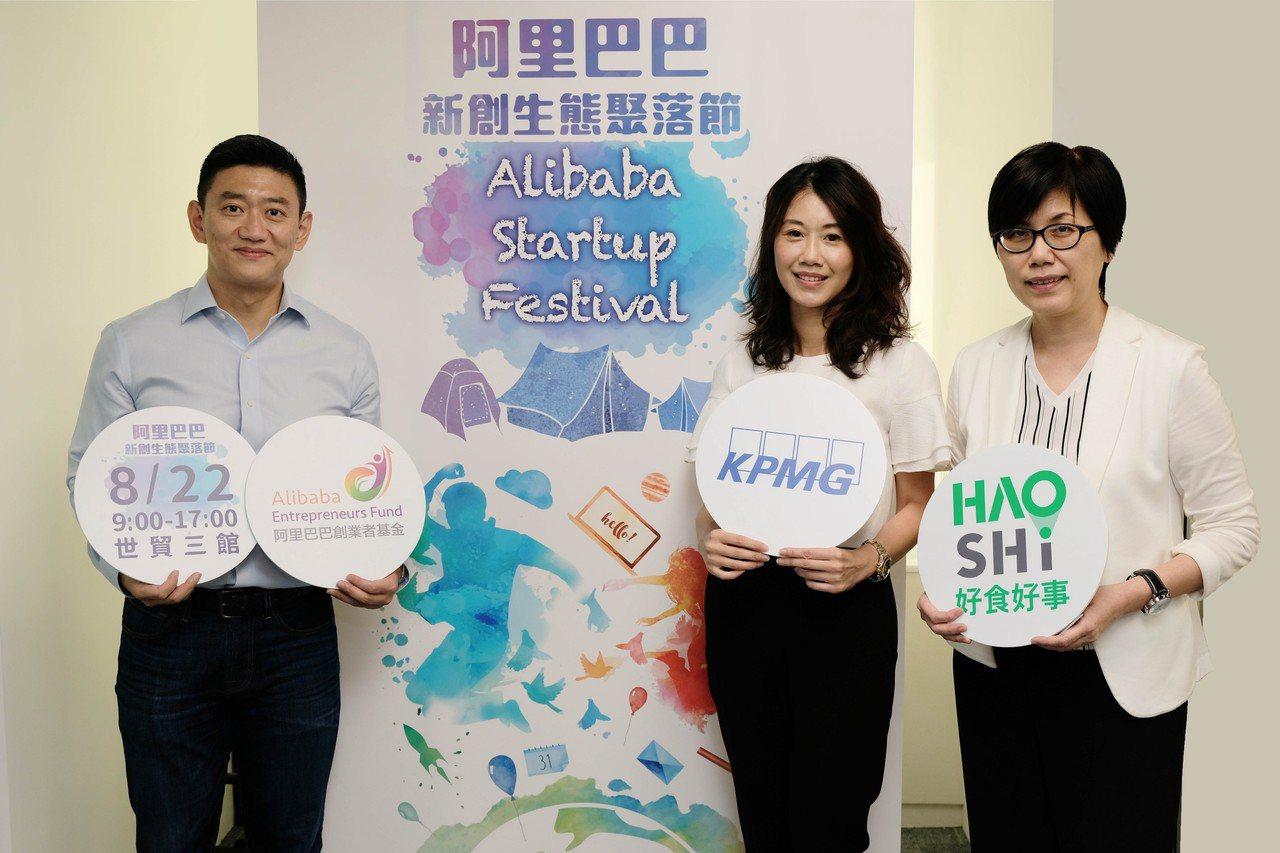 全台首個新創生態聚落節倒數,主辦及協辦單位齊聚共同宣布台灣最受矚目的50家新創團...