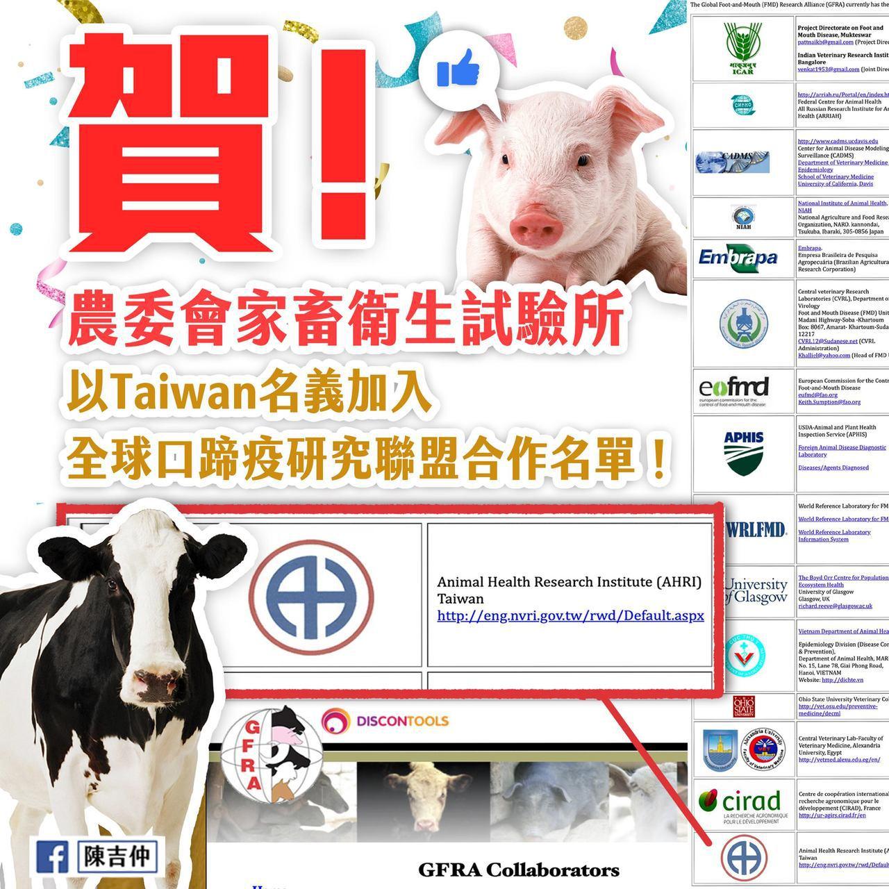 農委會家畜衛生試驗所今年以Taiwan(台灣)名義,成為全球口蹄疫研究聯盟(GF...
