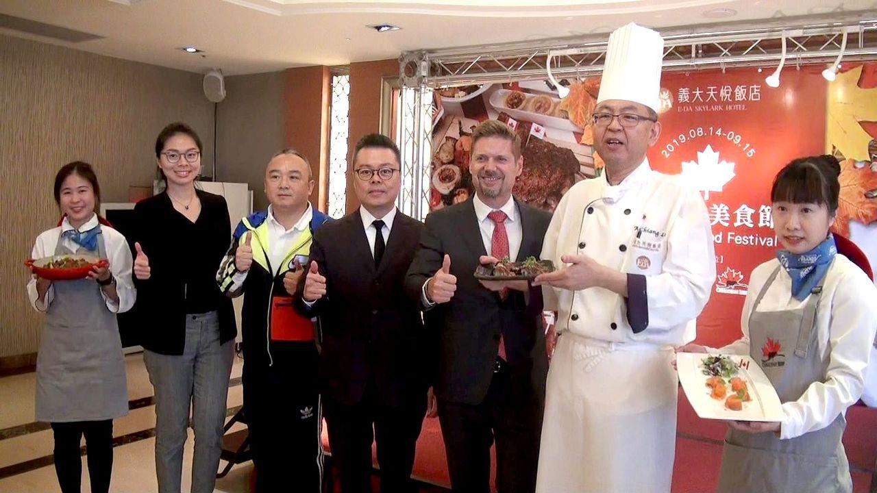 加拿大駐台辦事處與義大天悅飯店共同宣布「加拿大美食節」開跑。記者王昭月/攝影