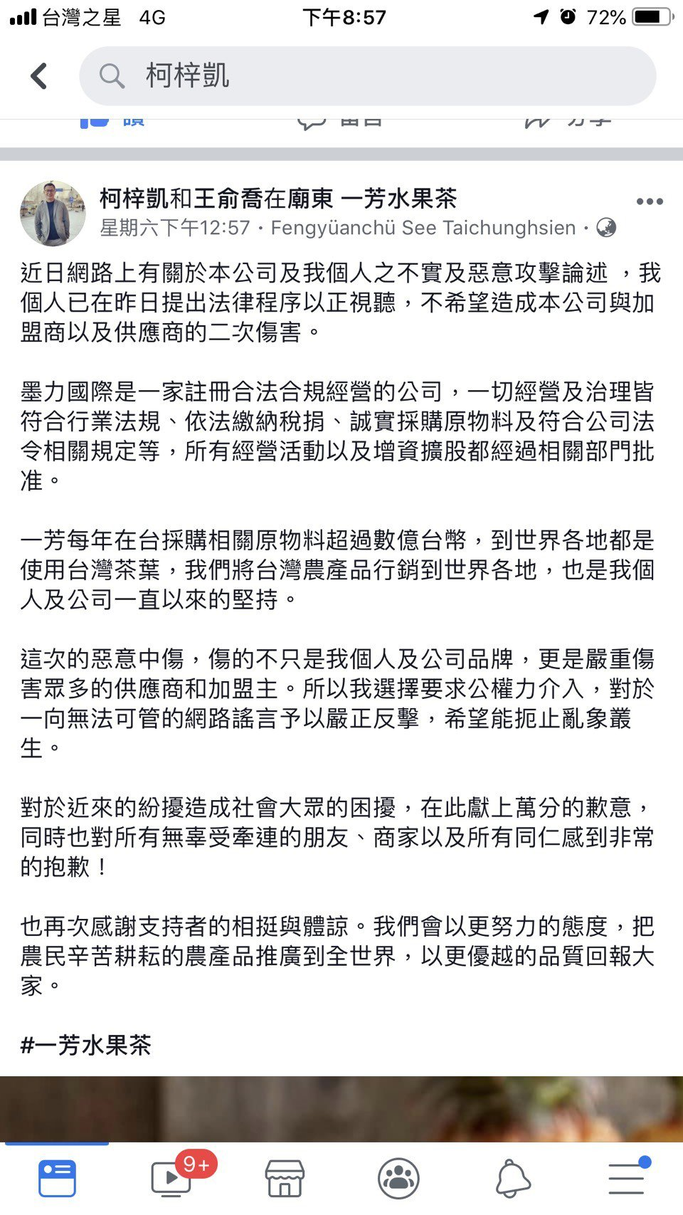 一芳水果茶日前創辦人在臉書回擊。圖/翻攝自柯梓凱臉書
