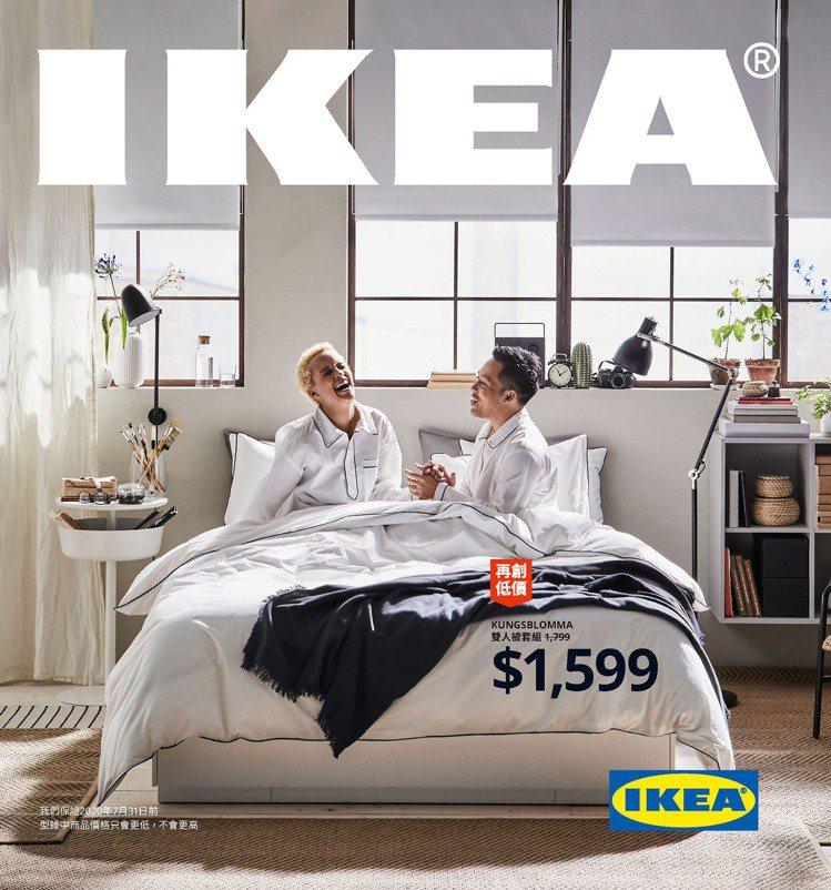 IKEA宜家家居2020年度型錄全新登場。圖/IKEA提供