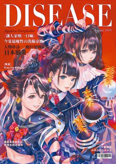 日本腦炎化身超萌三人女團JEV(圖),這是疾管署從去年11月推出疾病擬人化系列後...