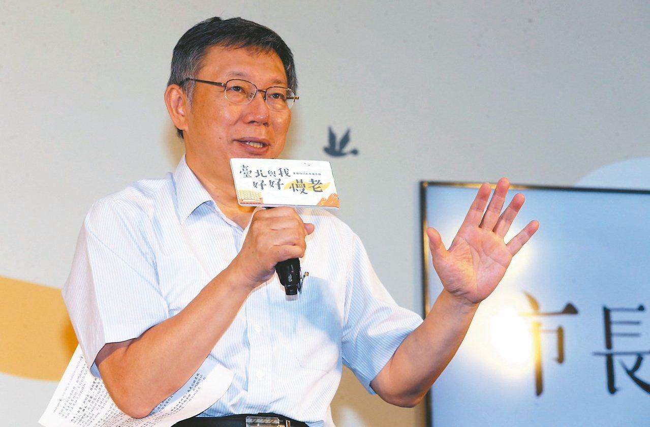 台北市長柯文哲成立「台灣民眾黨」,力搶國會席次。 圖/聯合報系資料照片