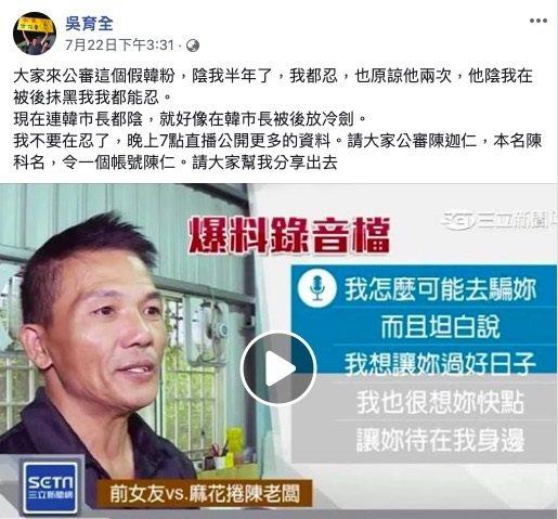 麻花哥指控杏仁哥在臉書號召韓粉公審,公然霸凌他。圖/翻攝杏仁哥臉書