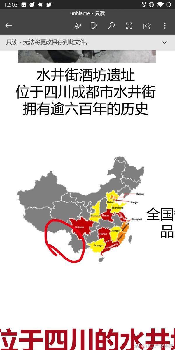 有網友指出,中國白酒企業水井坊使用的中國地圖缺少被印度侵占的中國藏南地區。該圖為...