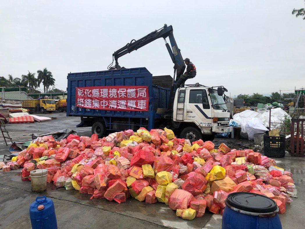 彰化縣環保局將縣內中元普渡用金,集中運送至焚化爐處置。