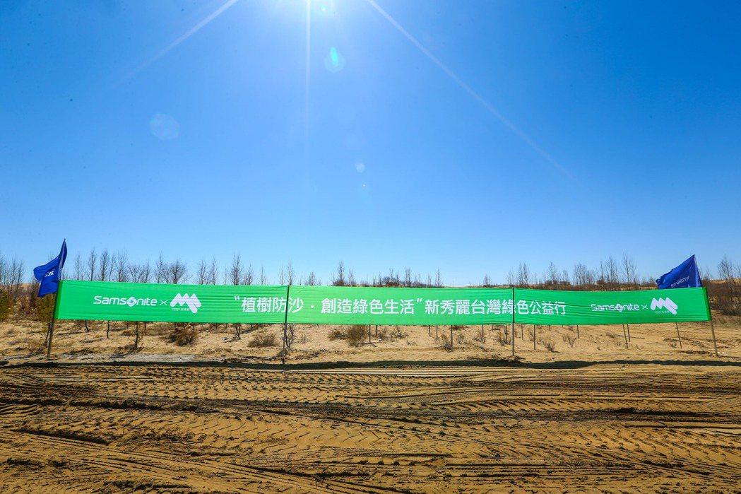 Samsonite預計花5年時間,種植10萬棵樹,吸收二氧化碳、為地球降溫、有效...