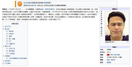 圖/擷自維基百科