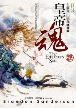 《皇帝魂:布蘭登.山德森精選集》