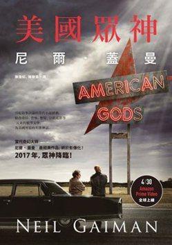 《美國眾神(影集書封版)》