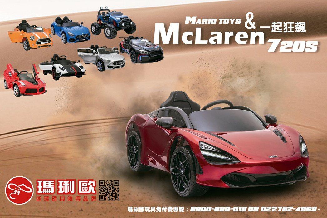 McLaren 720S兒童電動超跑搭上電影「玩命關頭:特別行動」熱映風潮,搶先...