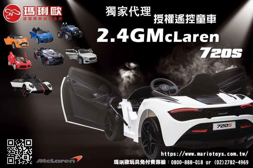 McLaren 720S兒童電動超跑採用烤漆蝴蝶式雙開門設計。 瑪琍歐/提供