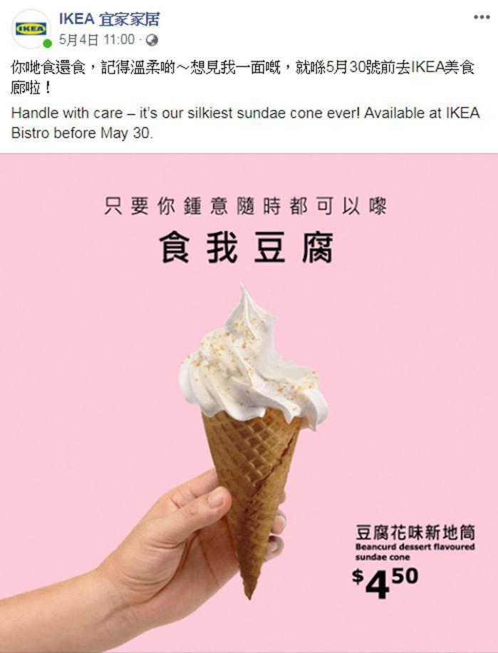 圖片來源/IKEAhongkong臉書