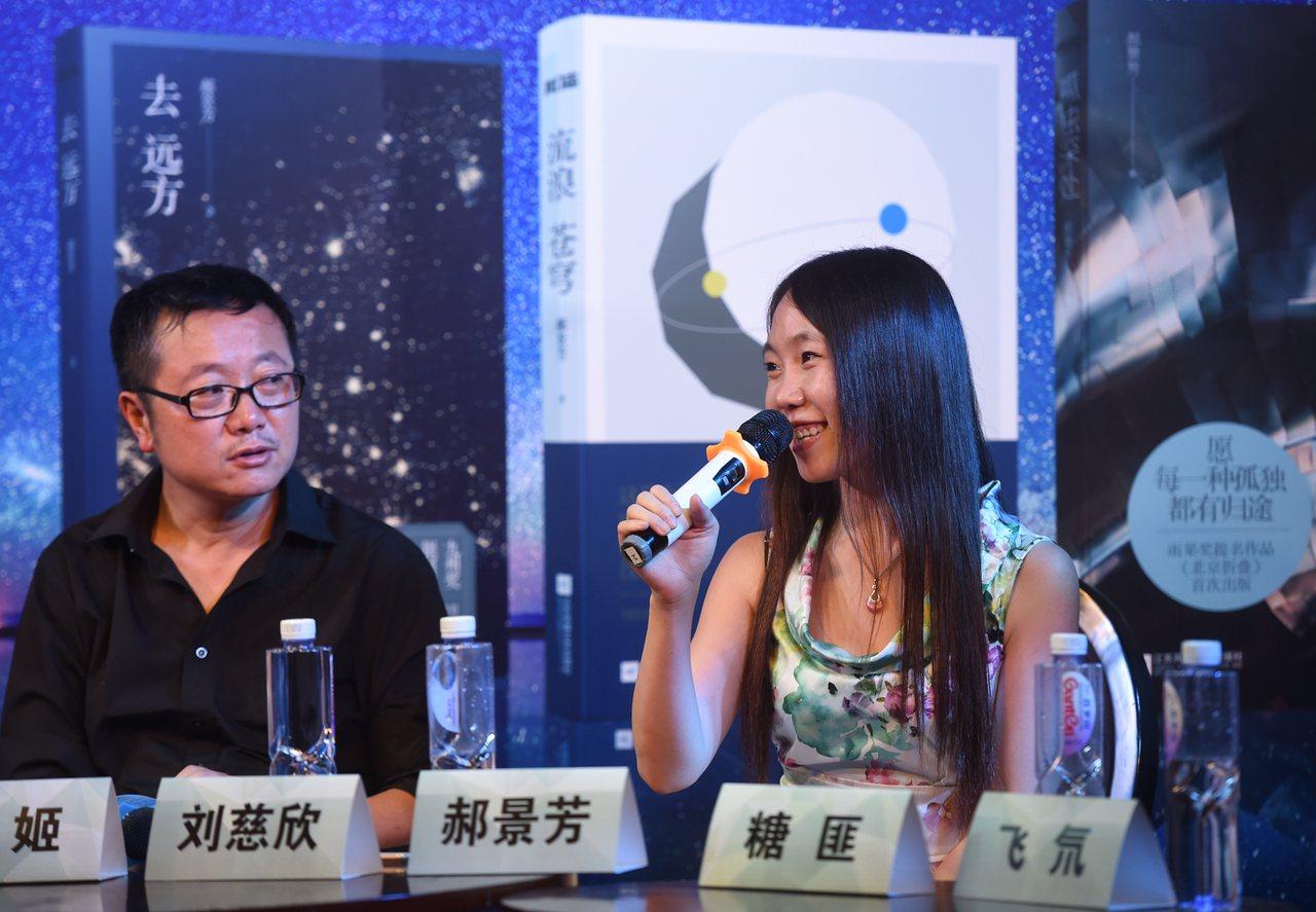 兩位雨果獎得主(左)劉慈欣與(右)郝景芳,於2016年北京舉行讀者見面會。(圖/...