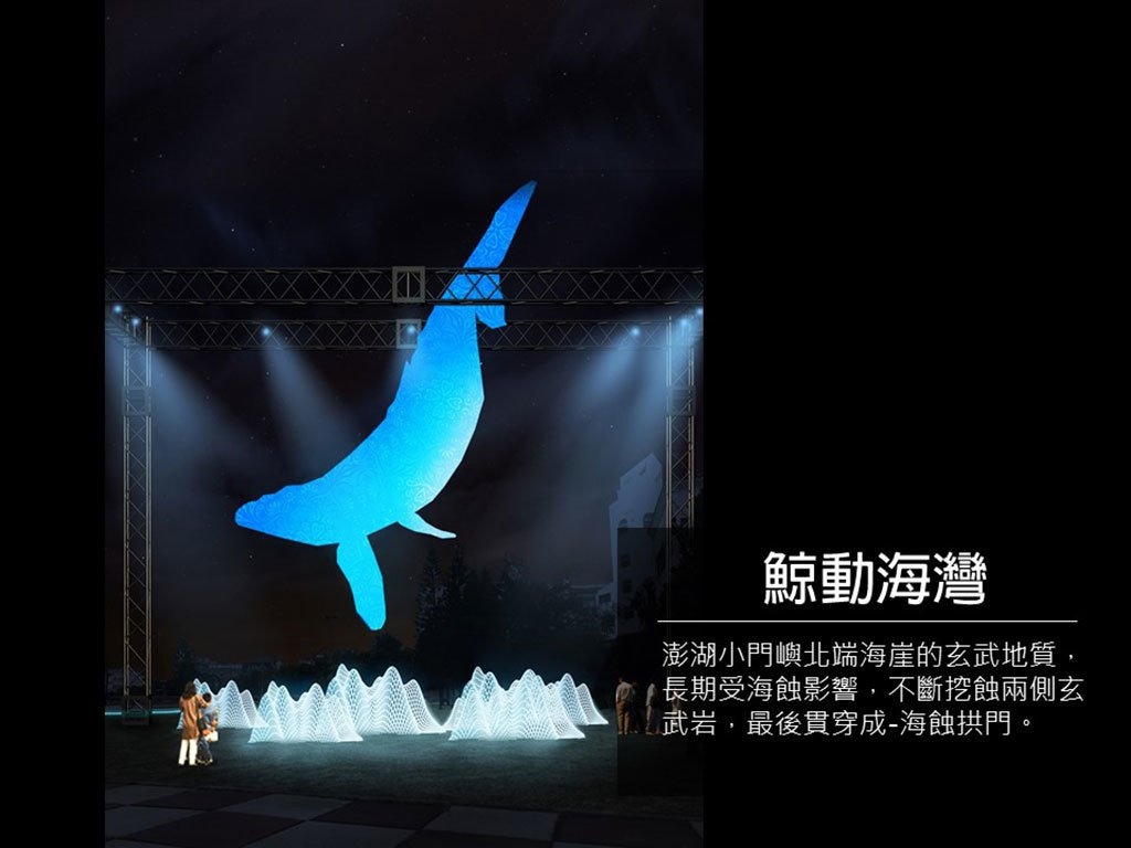 主燈找來台灣燈會珊瑚之心團隊,以力學原理加上超強光束做成的「鯨動海灣」,高達15...