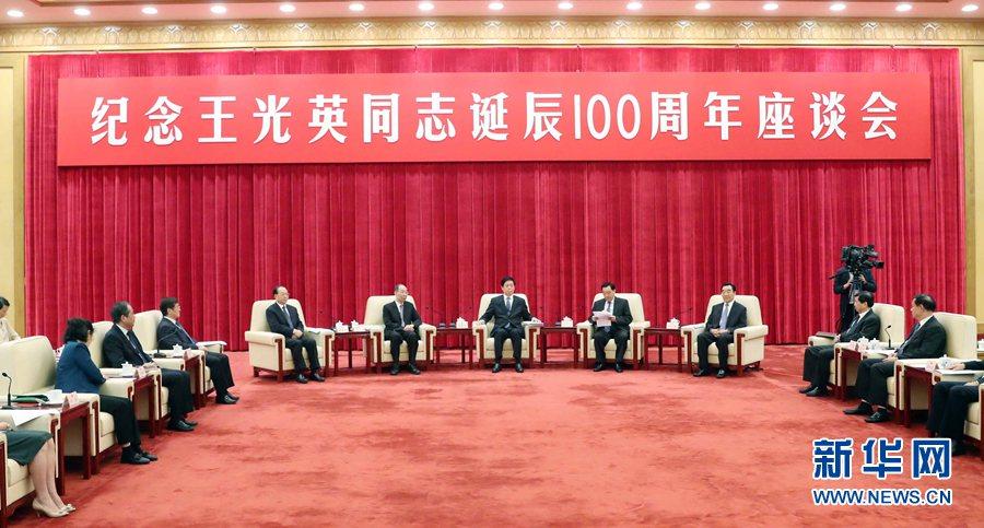 中共紀念王光英誕辰100周年座談會在北京舉行。取自新華社
