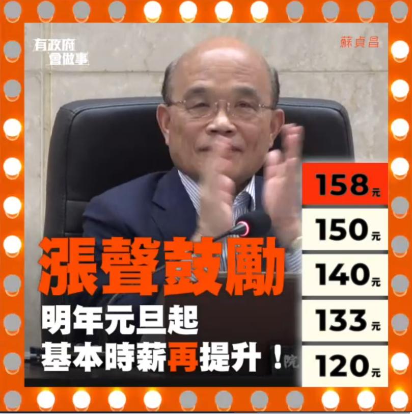蘇貞昌Line成三院長接力得分影片。圖/取自蘇貞昌Line