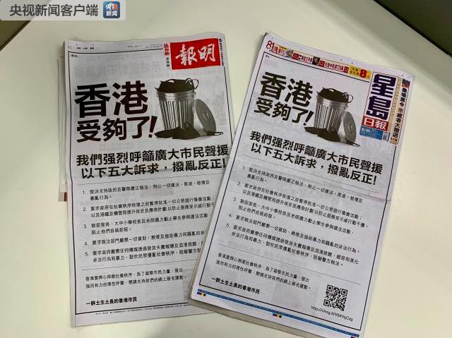 一群自稱為「土生土長、熱愛香港」的市民,今天在香港十五份報紙上刊登大幅廣告「香港...