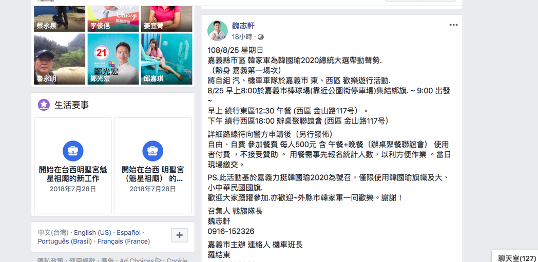 韓國瑜嘉義後援會將在本月25日舉辦造勢,當天會舉辦汽機車車隊遊行。圖/取自魏志軒...