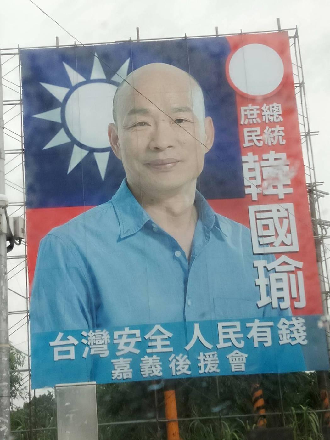 韓國瑜嘉義後援會最近在嘉義市豎立大型看板,為韓國瑜造勢。記者姜宜菁/攝影