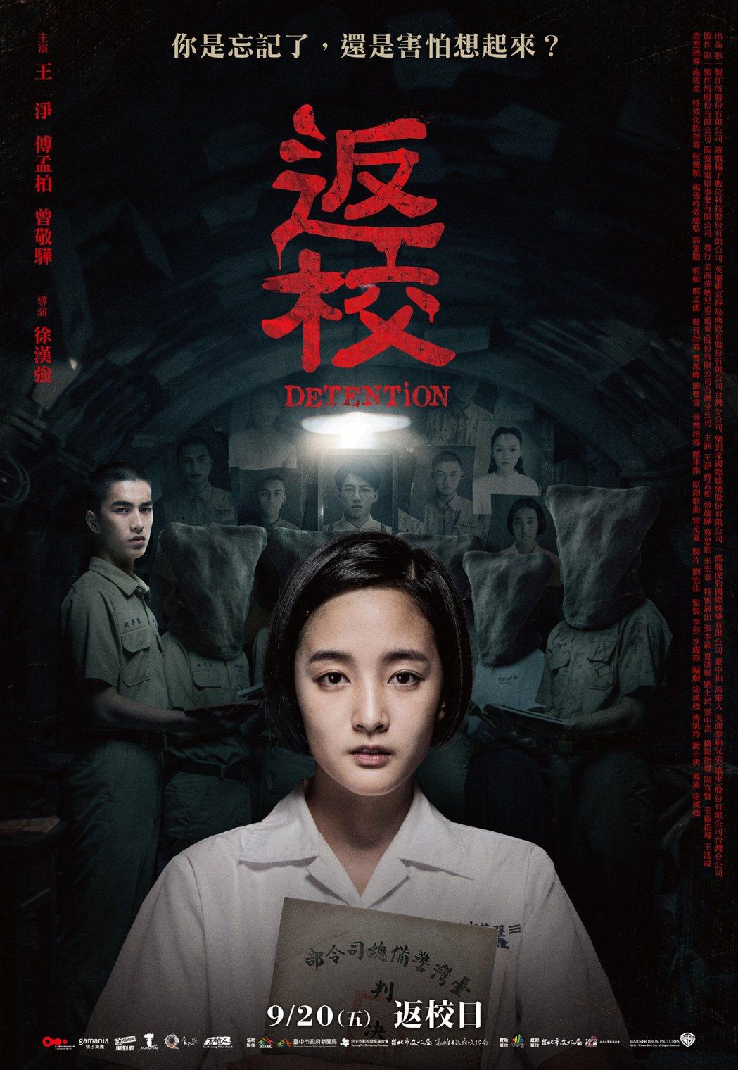 電影「返校」於9月20日全台盛大上映。圖/影一製作提供