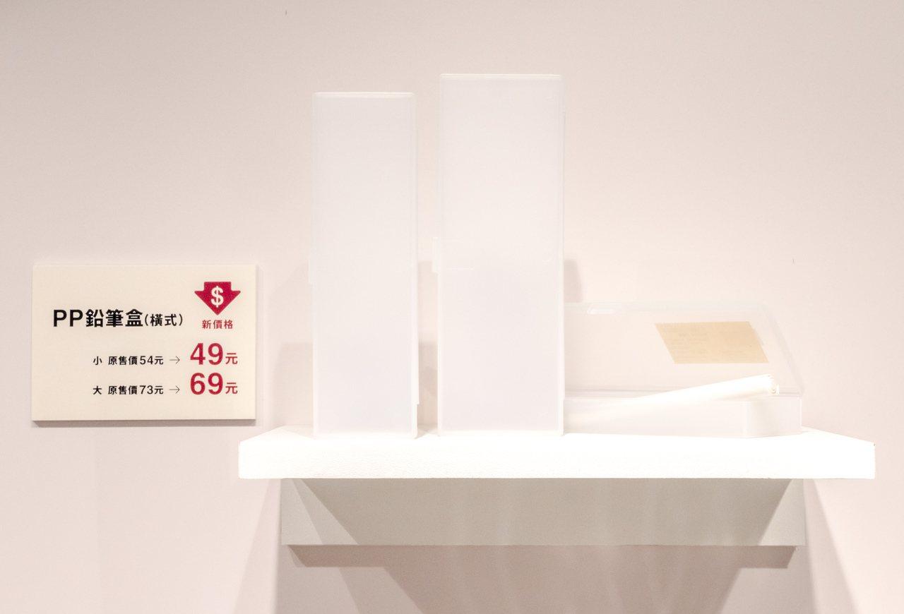 MUJI無印良品自明(16)日起實施新價格,其中降幅最大品項為PP兩段式鉛筆盒,...